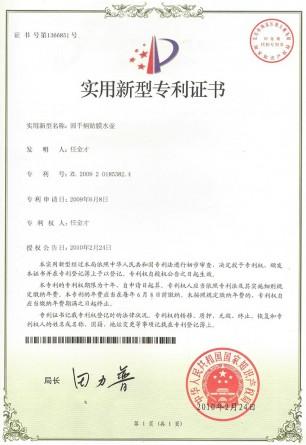 ZL 2009 2 0185382.4