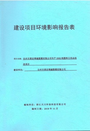 Construction project environmental impact report form